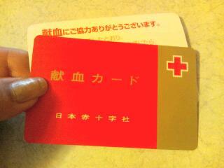 献血しました!!
